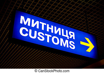 Customs sign in in Boryspil International airport near Kiev