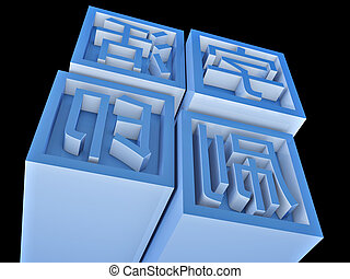 Movable Type Printing in chinese on dark background