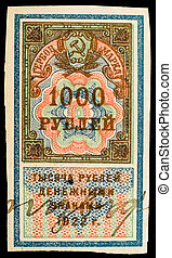 Russian vintage fiscal stamp