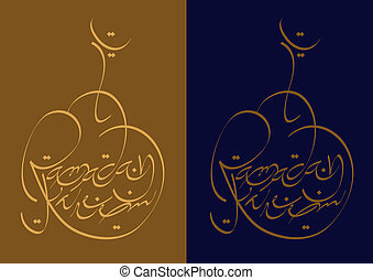 Mosque Shape Ramadan Kareem Calligraphy in English - Vector...