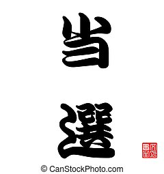 Japanese Calligraphy Tousen (Winning an election) - Election...