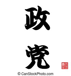 Japanese Calligraphy Seitou Political party - Political...