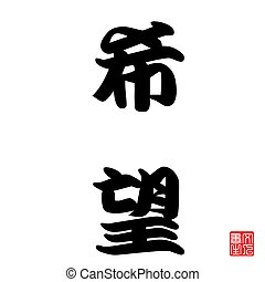 Japanese Calligraphy Kibou Hope - the feeling that what is...