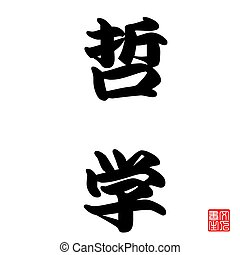 Japanese Calligraphy Philosophy - Philosophy is the study of...