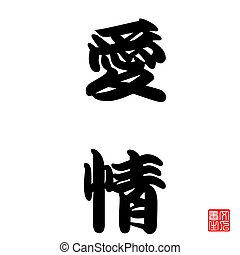 Japanese Calligraphy Aijou Love - Love between human beings,...
