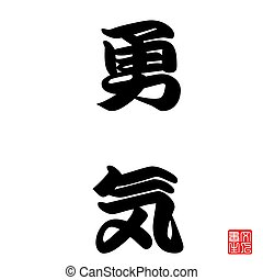 Japanese Calligraphy Yuuki Courage - The ability to confront...