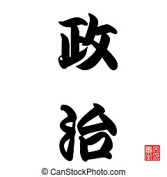 Japanese Calligraphy Seiji Politics - Politics: is a process...