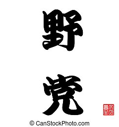 Japanese Calligraphy Seito (Parliamentary opposition) -...