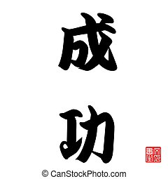 Japanese Calligraphy seikou Success - Success: The...