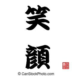 Japanese Calligraphy Egao (Smiling Face) - Smiling face of a...