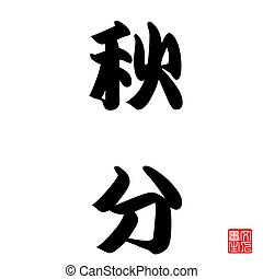 Japanese Calligraphy Syuubun Qiufen - Usually begins around...