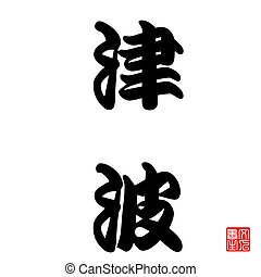 Japanese Calligraphy Tsunami - A series of water waves...