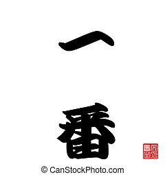 Japanese Calligraphy Ichiban (Champion) - It can means...