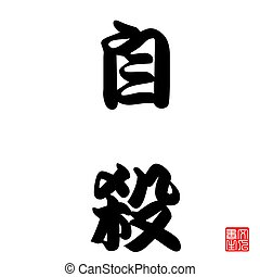 Japanese Calligraphy Jisattsu (Commit Suicide) - is the act...