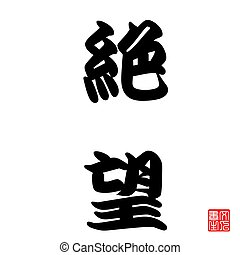 Japanese Calligraphy Jetsubou Hopeless - Having no hope;...