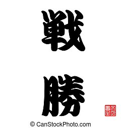 Japanese Calligraphy Victory