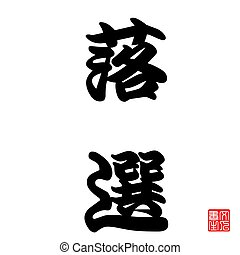 Japanese Calligraphy Defeated in an election