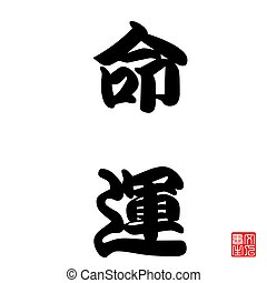 Japanese Calligraphy Fate