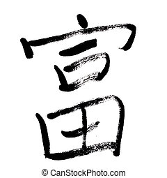 rich, traditional chinese calligraphy art isolated on white...