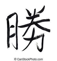 overcome - Overcome, traditional chinese calligraphy art...