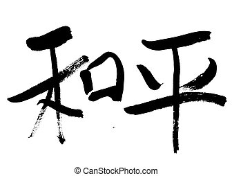 peace, traditional chinese calligraphy art isolated on white...