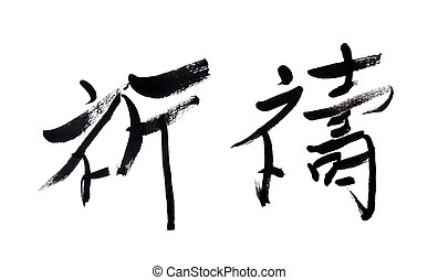 pray, traditional chinese calligraphy art isolated on white...