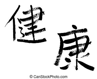health - Health, traditional chinese calligraphy art...