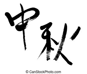 mid-autumn festival, traditional chinese calligraphy art...