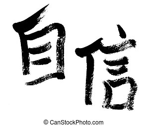 confidence - Confidence, traditional chinese calligraphy art...