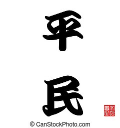Japan Calligraphy Citizens - Japan Calligraphy represents...