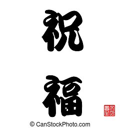 Japan Calligraphy Best wishes - Japan Calligraphy represents...