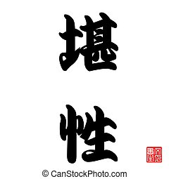 Japan Calligraphy Elasticity - Japan Calligraphy represents...