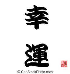 Japan Calligraphy Lucky - Japan Calligraphy represents Lucky...