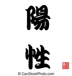 Japan Calligraphy Positiveness or positive result of a test