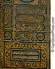Arabic script on the black cover of the black stone