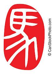 chinese zodiac, horse - chinese zodiac in seal script,...