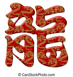 Chinese Dragon Calligraphy
