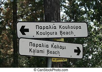 Sign post on the island of Corfu