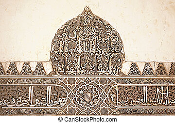 Alhambra relief - Decorative relief wall section in the...