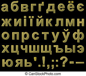 Cyrillic volume metal letters, lower case