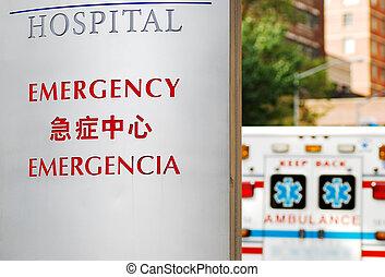 An ambulance next to the ER
