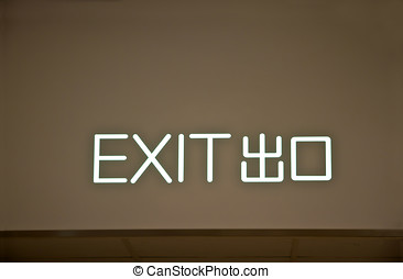 Exit sign in Chinese
