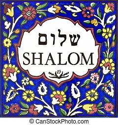 shalom peace - a decorative peace pf ceramics wi the...