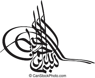 Basmalah in tughra form - Islamic phrase basmalah in Ottoman...