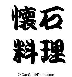 Japan Calligraphy Kaiseki cusine - Kaiseki cuisine is a...