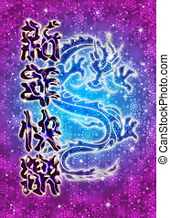 Chinese Happy New Year Greeting Text and Dragon