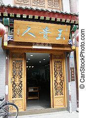 downtown of Xian, Wooden door in the old town