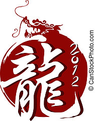2012 dragons year isolated - Chinese calligraphy on a red...