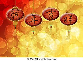 よい, 中国語, テキスト, ドラゴン, ランタン, 年, 新しい, 運