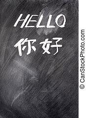 Hello written on blackboard